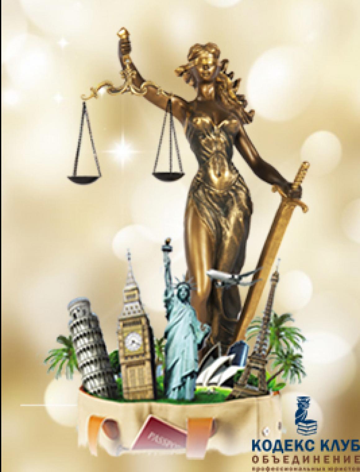 Юрист в сфере туризма